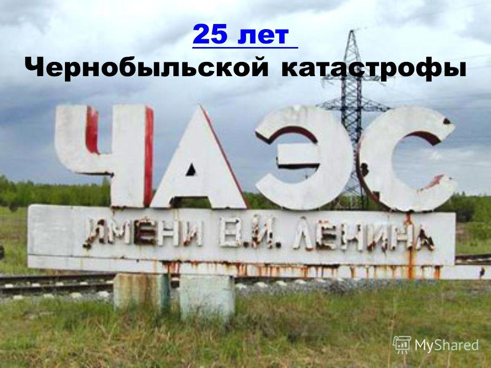 25 лет Чернобыльской катастрофы