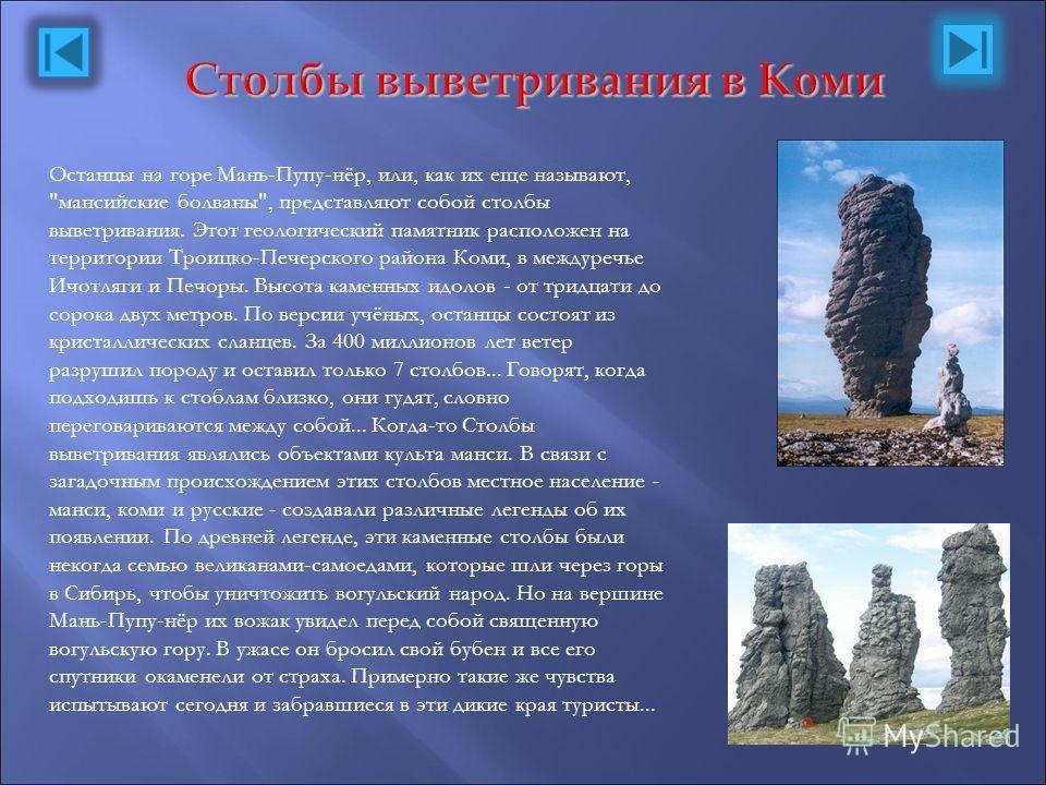 Столбы выветривания в Коми Останцы на горе Мань-Пупу-нёр, или, как их еще называют,