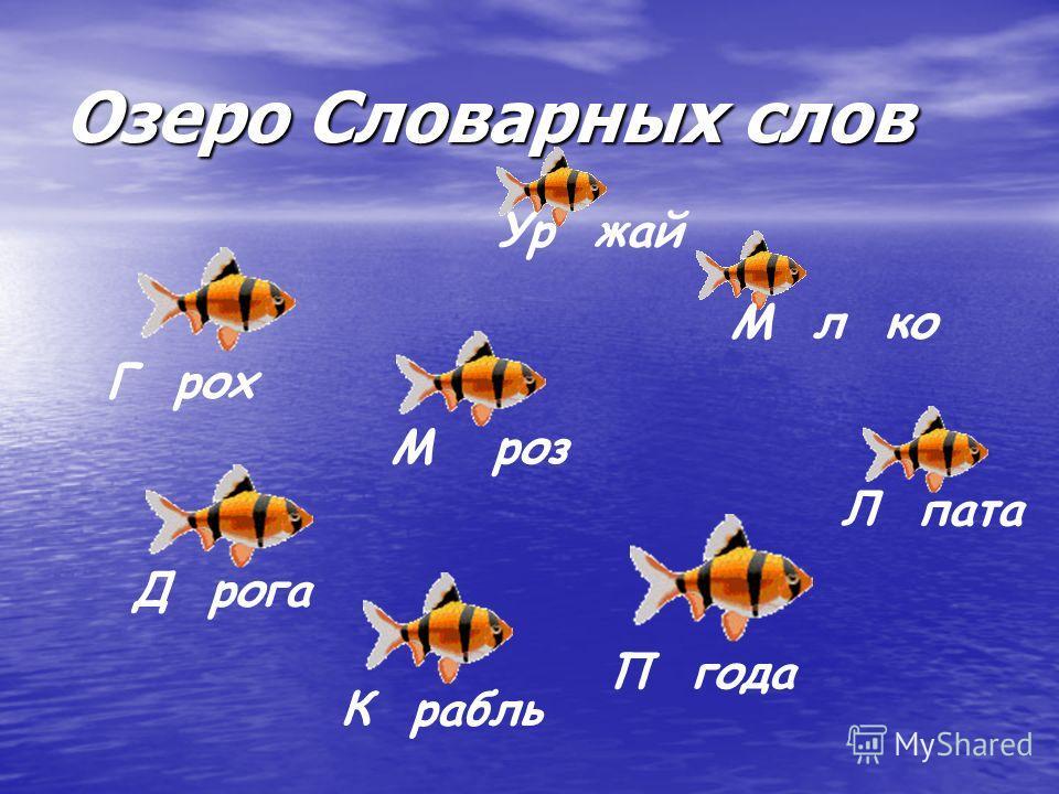 Озеро Словарных слов Г рох Д рога М роз К рабль М л ко П года Л пата Ур жай