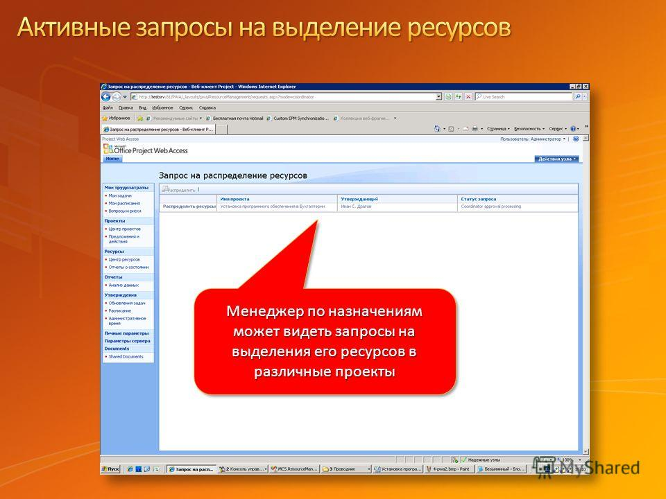 Менеджер по назначениям может видеть запросы на выделения его ресурсов в различные проекты