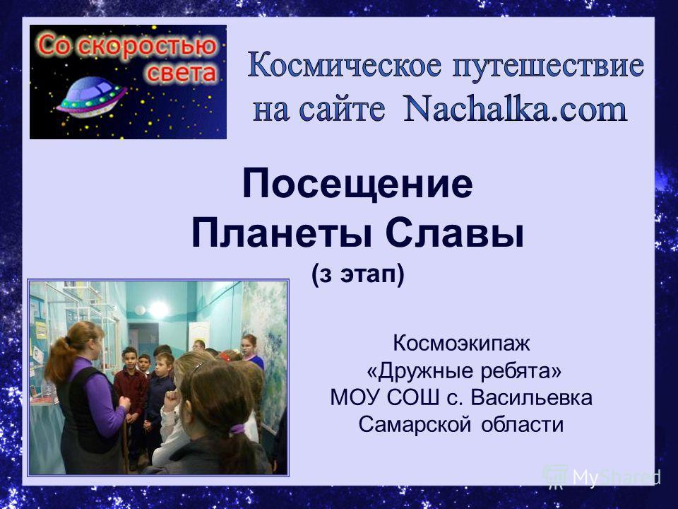 Посещение Планеты Славы (з