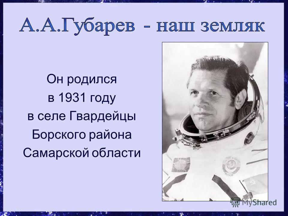 Он родился в 1931 году в селе Гвардейцы Борского района Самарской области