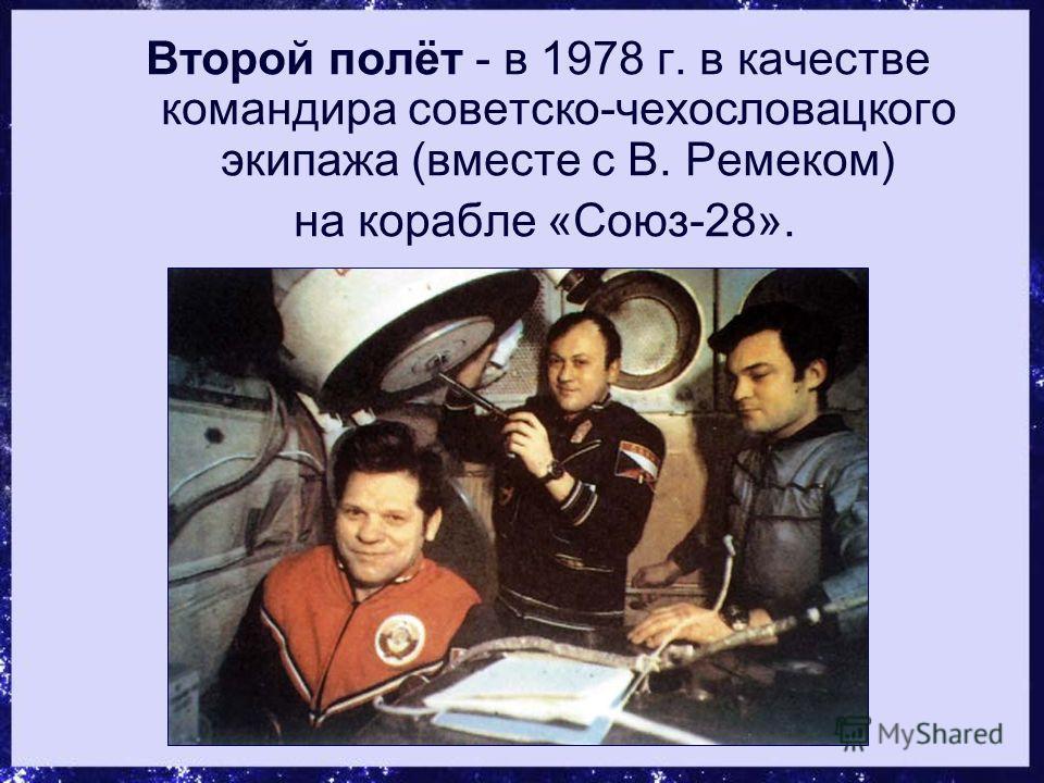 Второй полёт - в 1978 г. в качестве командира советско-чехословацкого экипажа (вместе с В. Ремеком) на корабле «Союз-28».