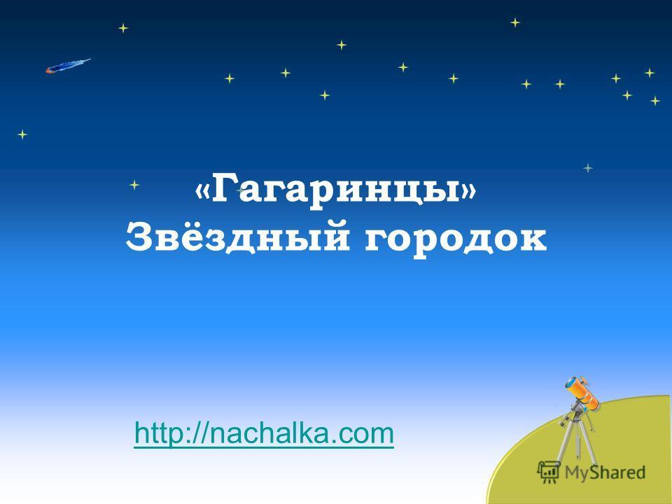 «Гагаринцы» Звёздный городок http://nachalka.com