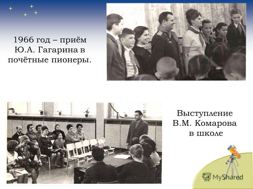 1966 год – приём Ю.А. Гагарина в почётные пионеры. Выступление В.М. Комарова в школе
