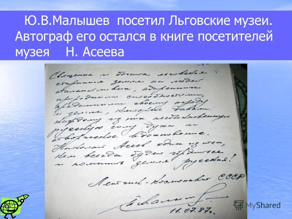 Ю.В.Малышев посетил Льговские музеи. Автограф его остался в книге посетителей музея Н. Асеева