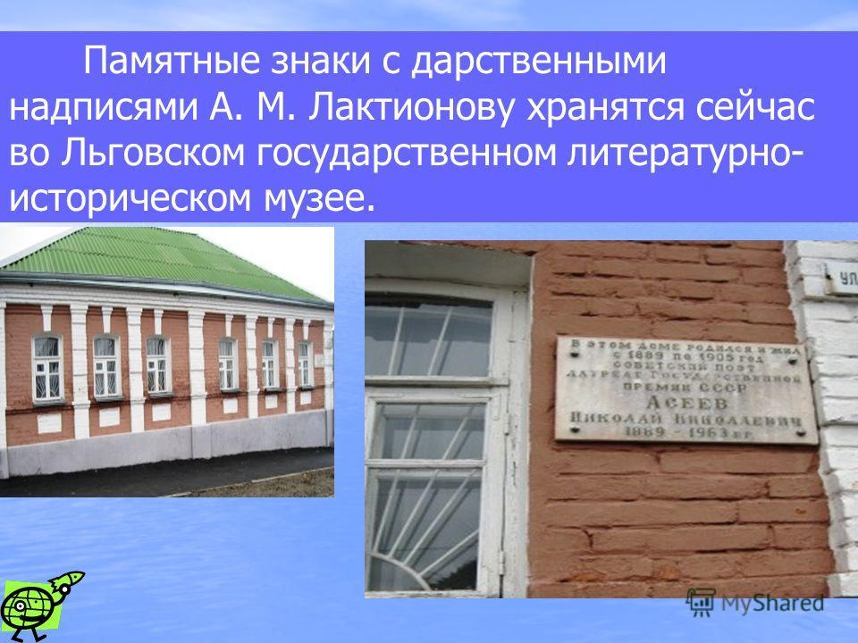 Памятные знаки с дарственными надписями А. М. Лактионову хранятся сейчас во Льговском государственном литературно- историческом музее.