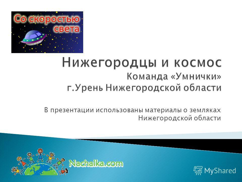 В презентации использованы материалы о земляках Нижегородской области