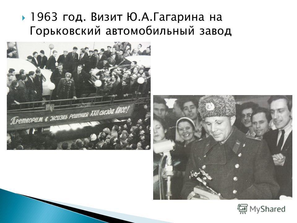 1963 год. Визит Ю.А.Гагарина на Горьковский автомобильный завод