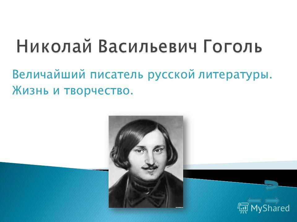 Величайший писатель русской литературы. Жизнь и творчество.