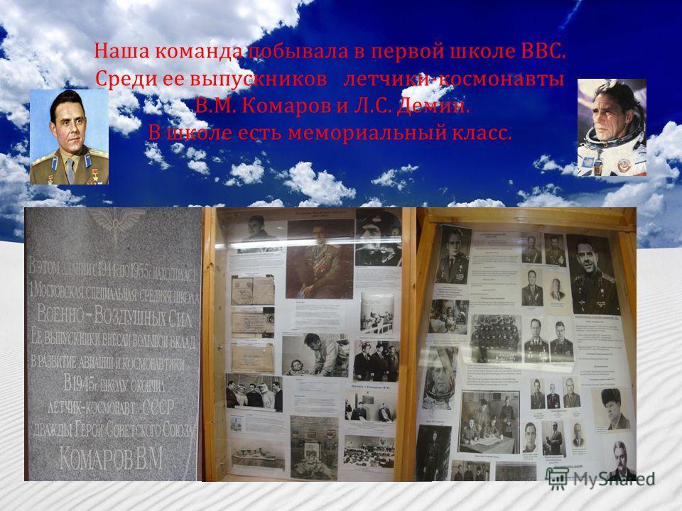 Наша команда побывала в первой школе ВВС. Среди ее выпускников летчики-космонавты В.М. Комаров и Л.С. Демин. В школе есть мемориальный класс.