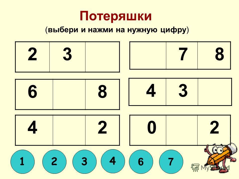 Потеряшки (выбери и нажми на нужную цифру) 321 4 23 6 8 7 8 4 3 4 2 0 2 67