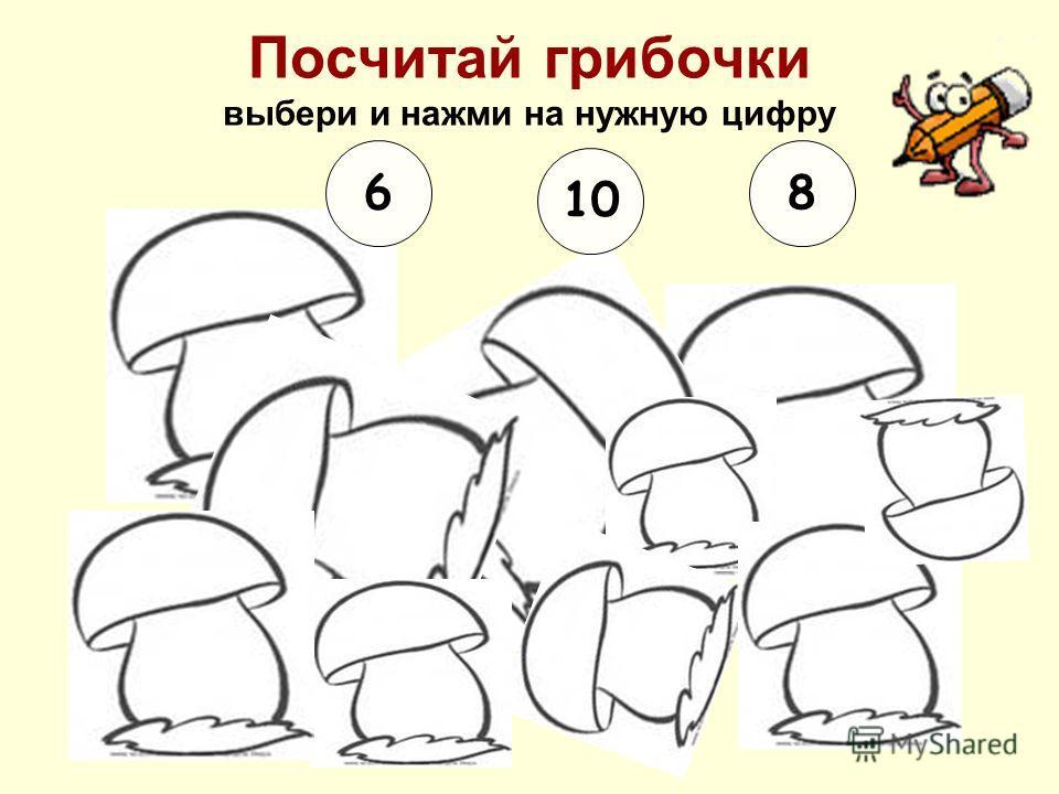 Посчитай грибочки выбери и нажми на нужную цифру 6 10 8