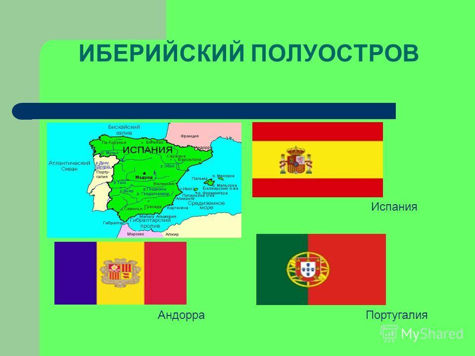 ИБЕРИЙСКИЙ ПОЛУОСТРОВ Андорра Испания Португалия