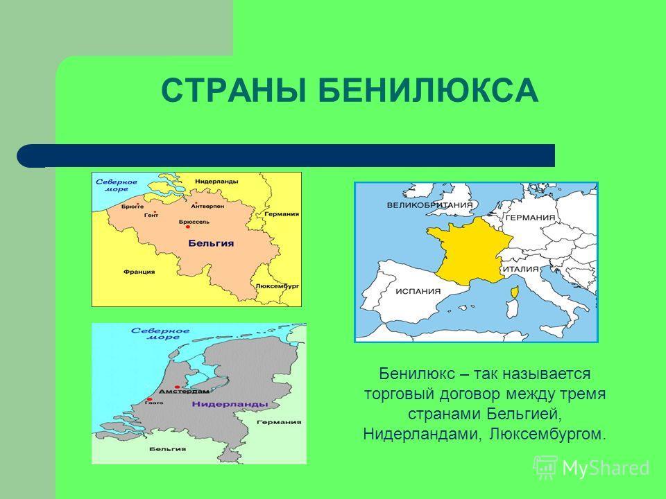 СТРАНЫ БЕНИЛЮКСА Бенилюкс – так называется торговый договор между тремя странами Бельгией, Нидерландами, Люксембургом.