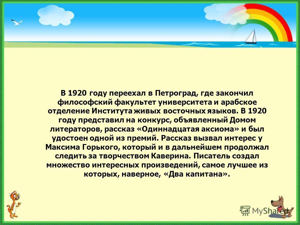 В 1920 году переехал в Петроград, где закончил философский факультет университета и арабское отделение Института живых восточных языков. В 1920 году представил на конкурс, объявленный Домом литераторов, рассказ «Одиннадцатая аксиома» и был удостоен о