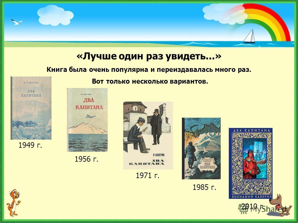 «Лучше один раз увидеть...» Книга была очень популярна и переиздавалась много раз. Вот только несколько вариантов. 1949 г. 1971 г. 1985 г. 2010 г. 1956 г.
