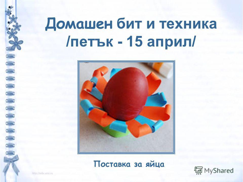 Домашен бит и техника /петък - 15 април/ Поставка за яйца