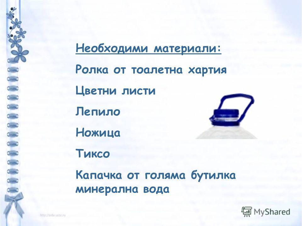 Необходими материали: Ролка от тоалетна хартия Цветни листи Лепило Ножица Тиксо Капачка от голяма бутилка минерална вода