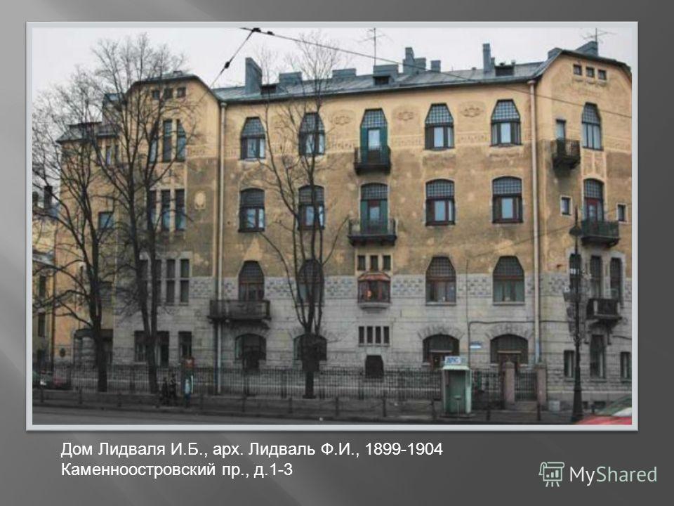Дом Лидваля И.Б., арх. Лидваль Ф.И., 1899-1904 Каменноостровский пр., д.1-3