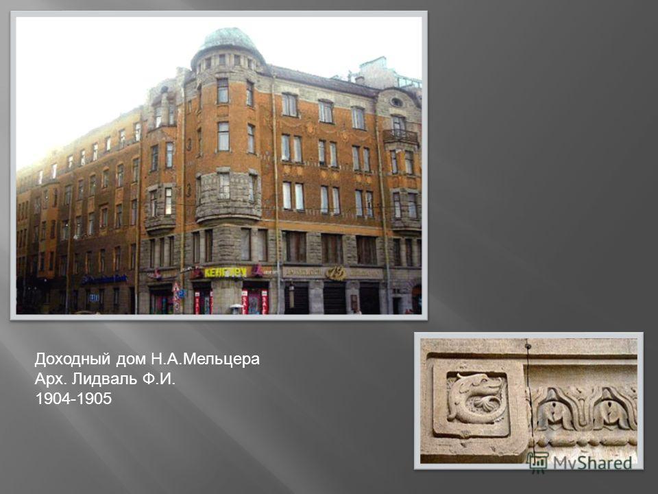 Доходный дом Н.А.Мельцера Арх. Лидваль Ф.И. 1904-1905