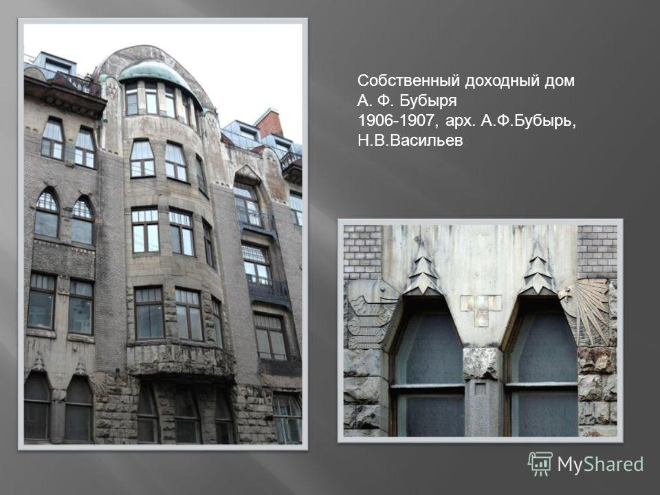 Собственный доходный дом А. Ф. Бубыря 1906-1907, арх. А.Ф.Бубырь, Н.В.Васильев
