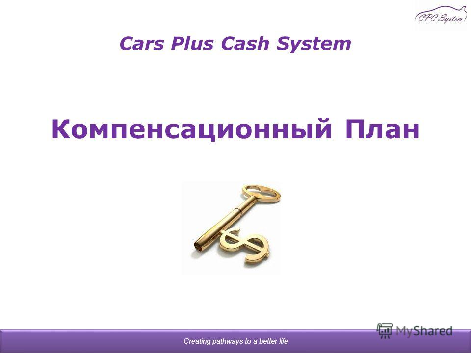 Cars Plus Cash System Компенсационный План Creating pathways to a better life