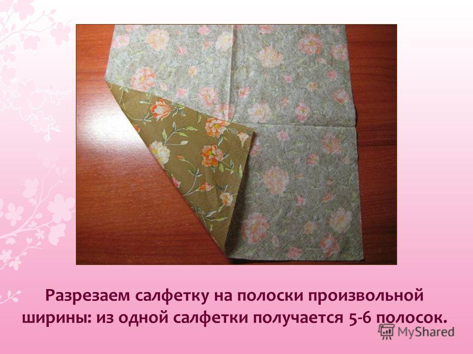 Разрезаем салфетку на полоски произвольной ширины: из одной салфетки получается 5-6 полосок.