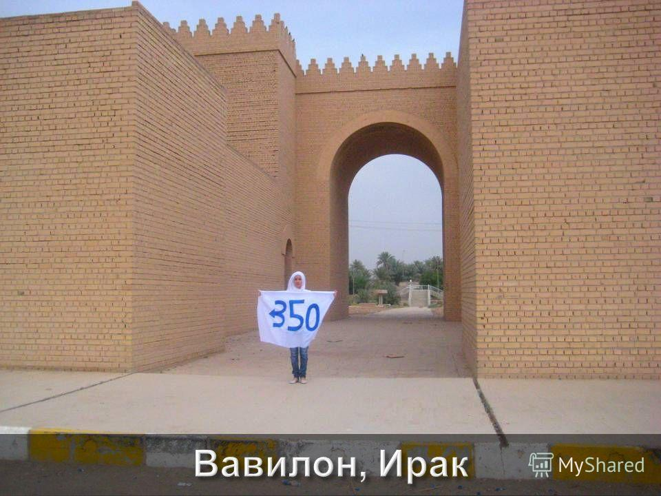 Вавилон, Ирак