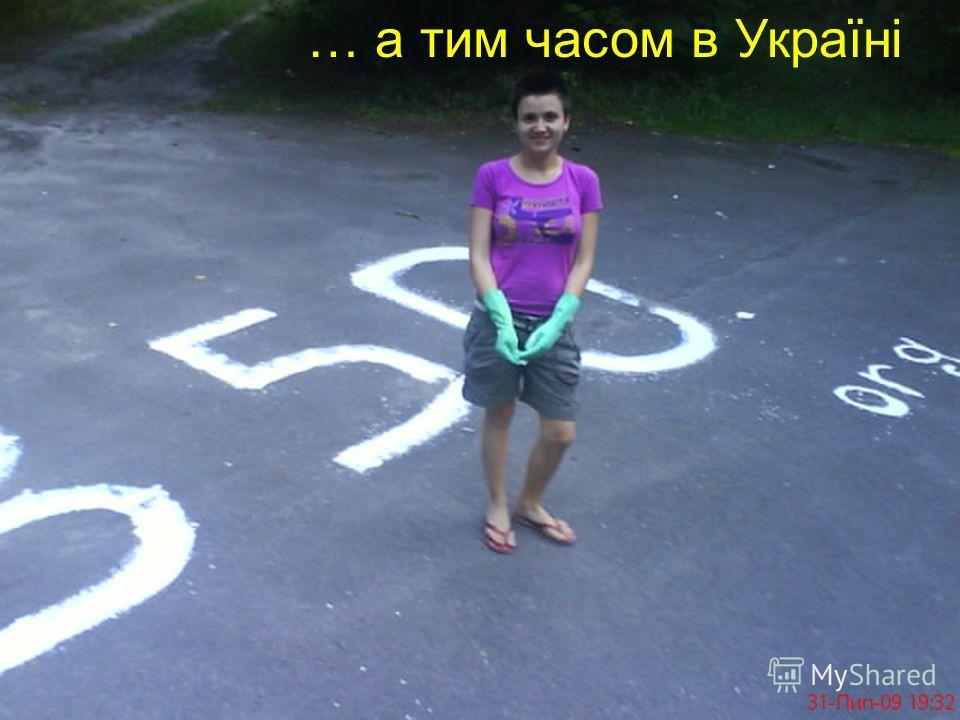 … а тим часом в Україні