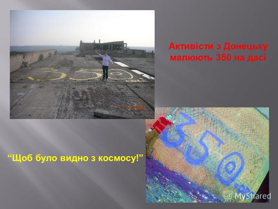 Активісти з Донецьку малюють 350 на дасі Щоб було видно з космосу!