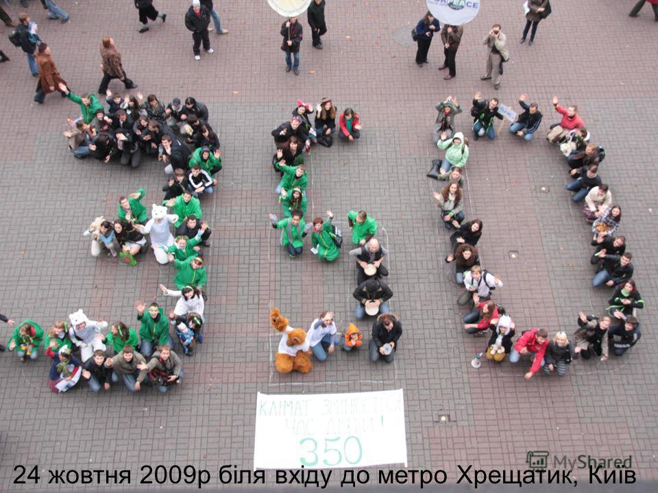 24 жовтня 2009р біля вхіду до метро Хрещатик, Київ