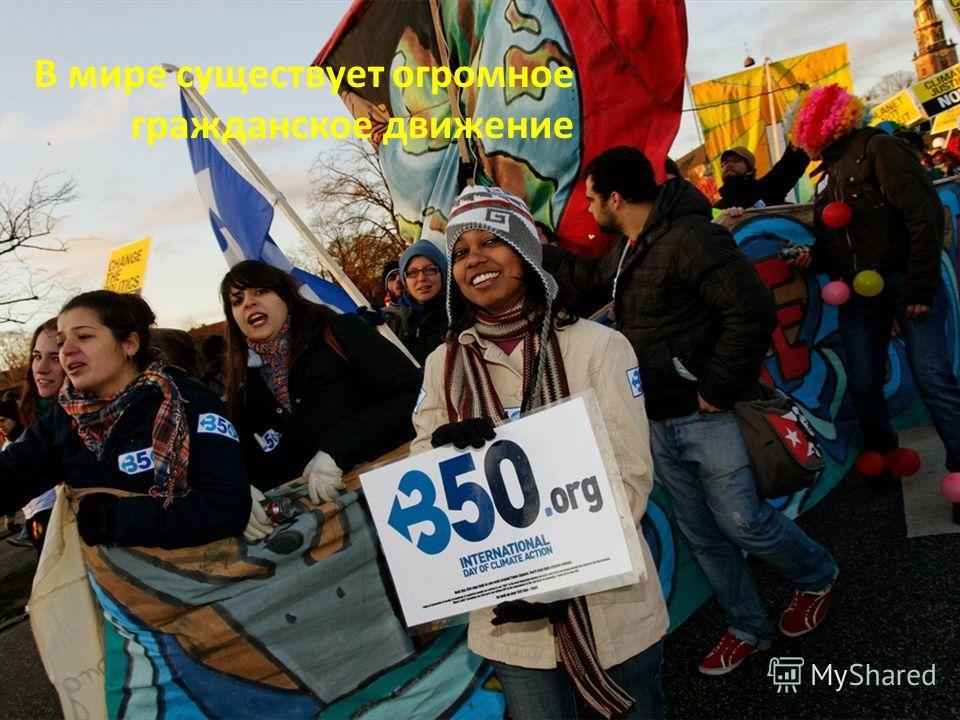 В мире существует огромное гражданское движение