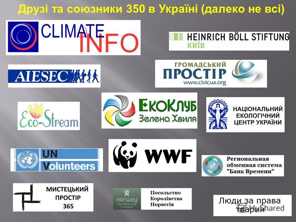 Друзі та союзники 350 в Україні (далеко не всі)