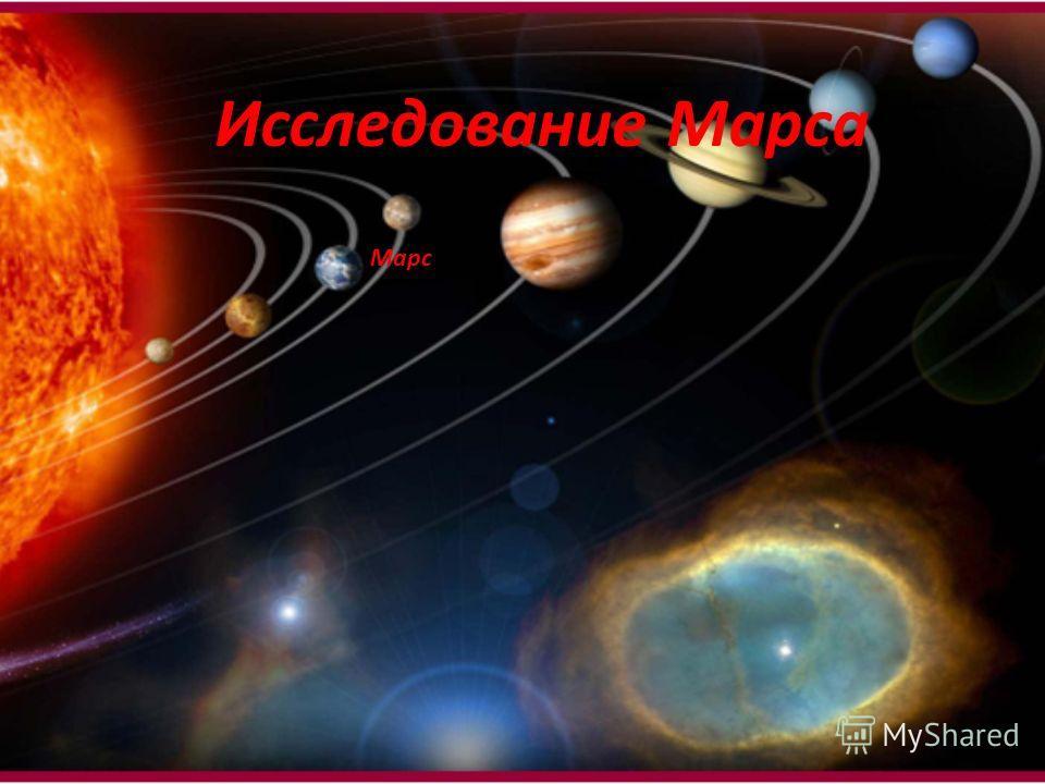 Исследование Марса Марс