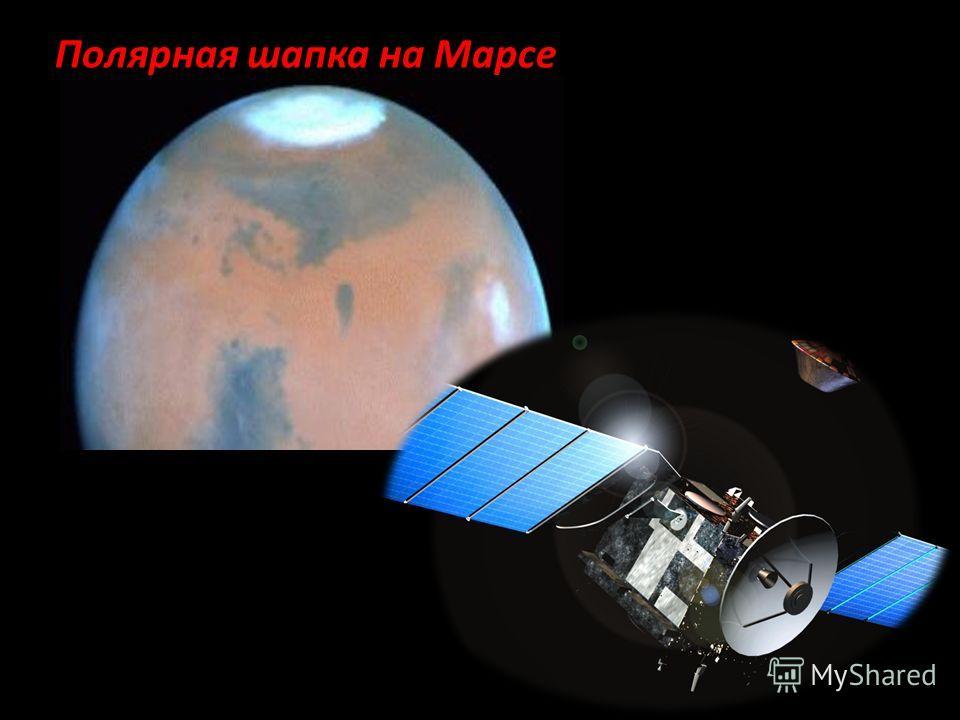 Полярная шапка на Марсе