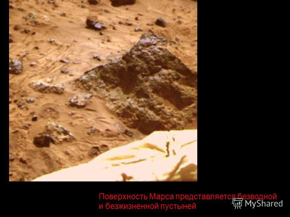 Поверхность Марса представляется безводной и безжизненной пустыней