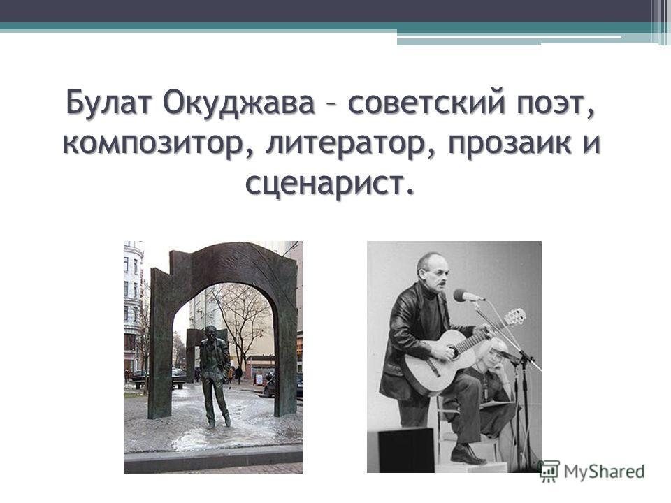 Булат Окуджава – советский поэт, композитор, литератор, прозаик и сценарист.
