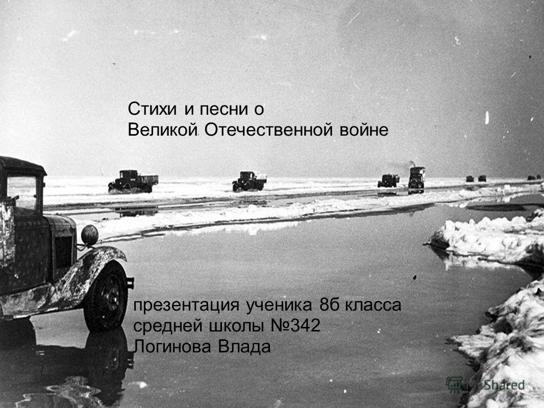 презентация ученика 8б класса средней школы 342 Логинова Влада Стихи и песни о Великой Отечественной войне