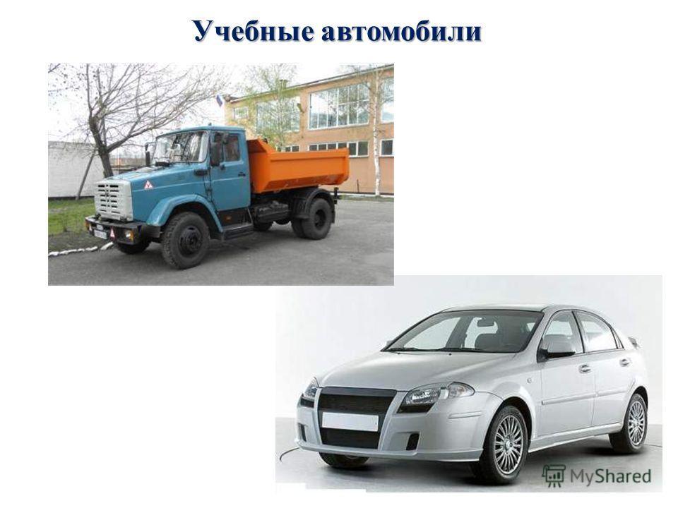 Учебные автомобили