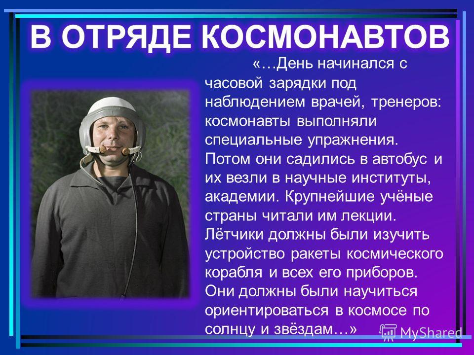 «…Окончив училище, Гагарин получил направление в Заполярье. Молодому лётчику приходилось летать в сложных условиях. Бураны, снежные заносы, густая облачность... Но с каждым полётом накапливался опыт…»