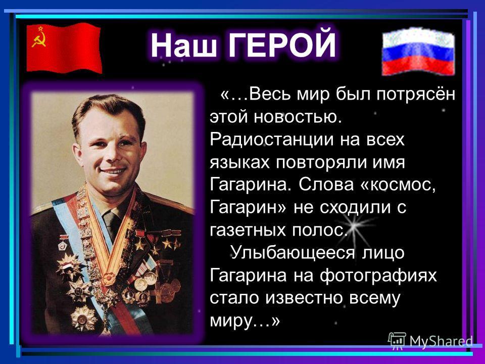 «…12 апреля 1961 года космический корабль с Юрием Гагариным на борту, облетев планету, благополучно приземлился на поле колхоза «Ленинский путь» неподалёку от Саратова…»