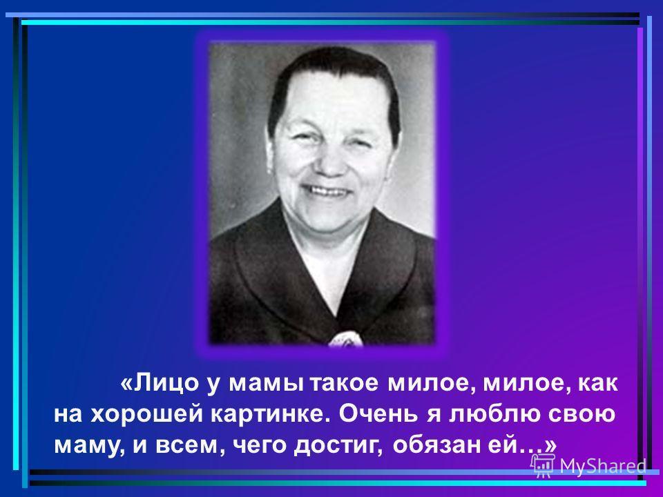 Мама- Анна Тимофеевна Матвеева Папа- Алексей Иванович Гагарин