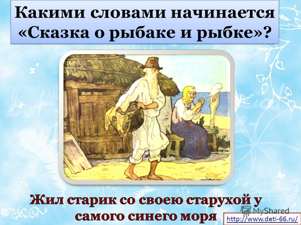 Какими словами начинается «Сказка о рыбаке и рыбке»? http://www.deti-66.ru/