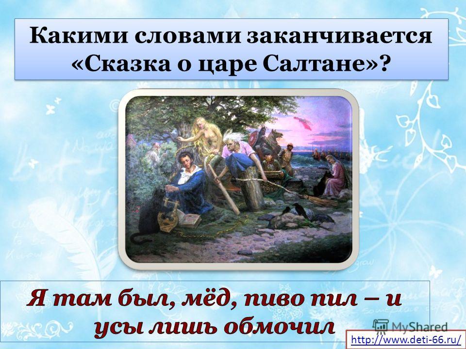 Какими словами заканчивается «Сказка о царе Салтане»? http://www.deti-66.ru/
