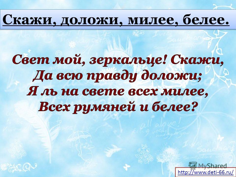 Скажи, доложи, милее, белее. http://www.deti-66.ru/