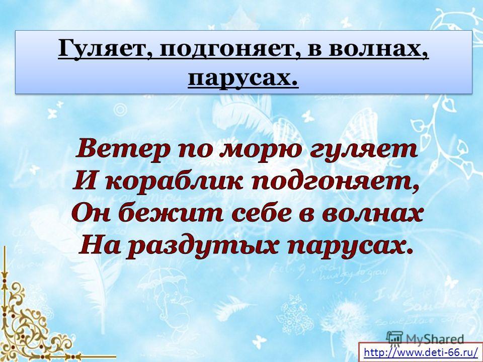 Гуляет, подгоняет, в волнах, парусах. http://www.deti-66.ru/