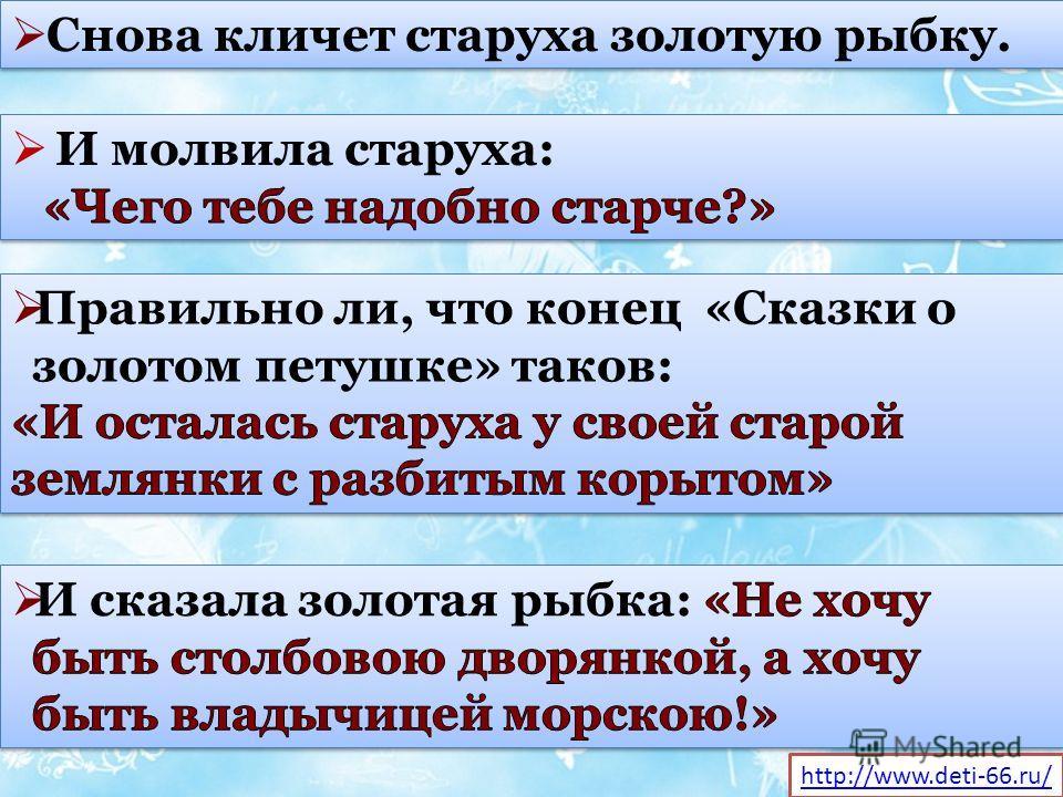 Снова кличет старуха золотую рыбку. http://www.deti-66.ru/