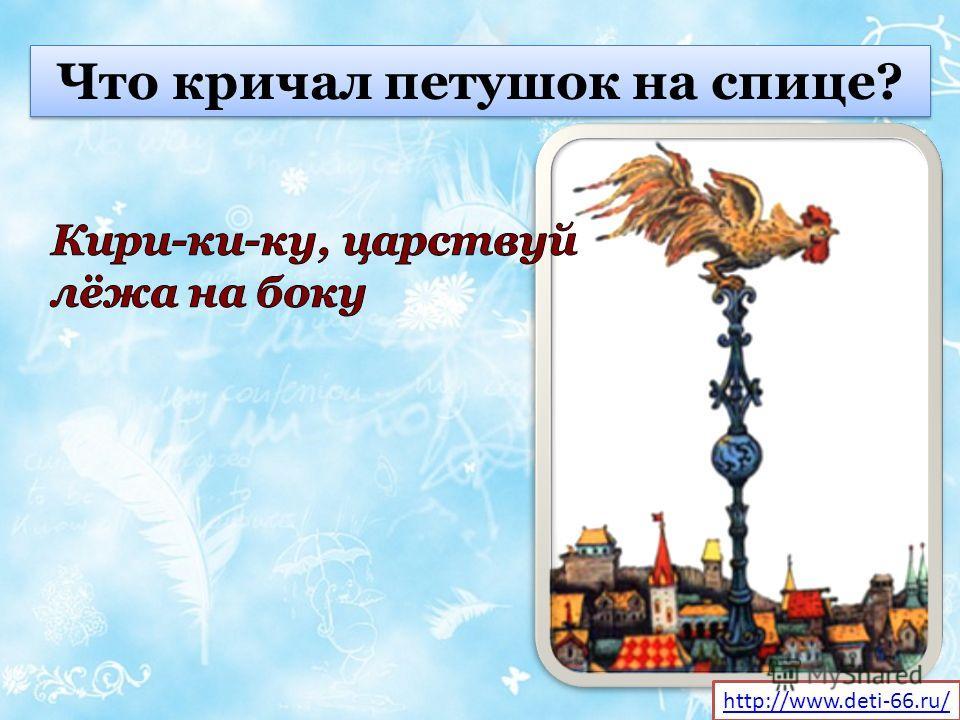 Что кричал петушок на спице? http://www.deti-66.ru/