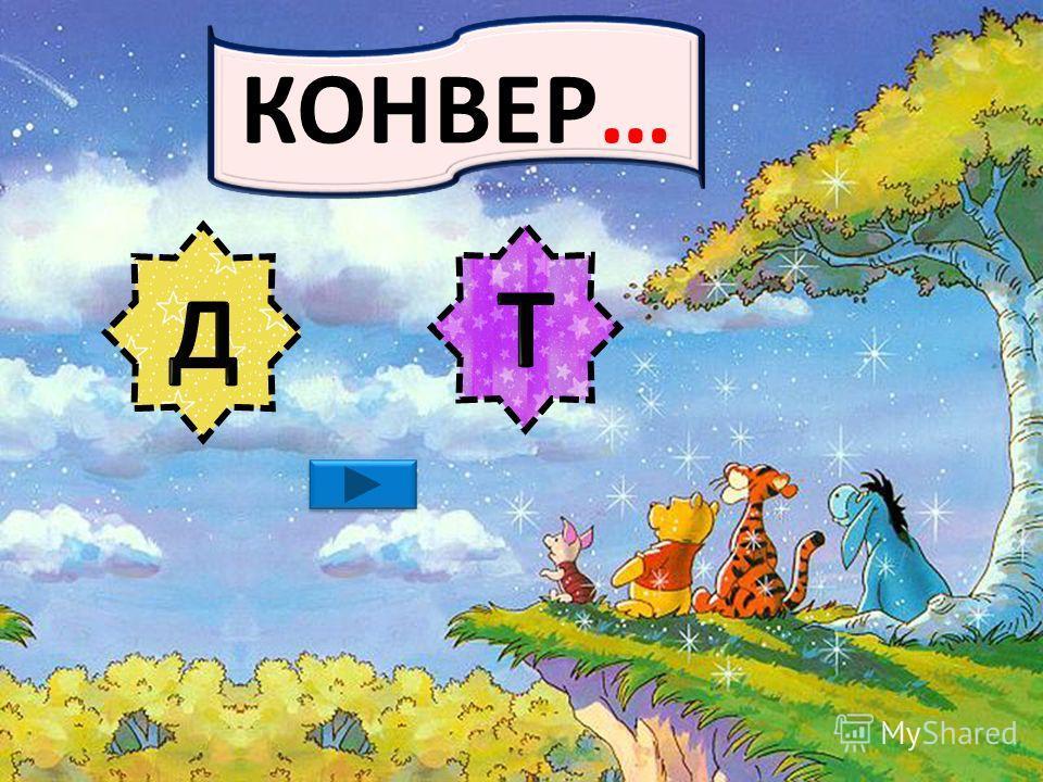 КОНВЕР…
